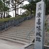 嗚呼、美しき沖縄