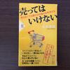 おすすめ最新読書レポート:売ってはいけない 売らなくても儲かる仕組みを科学する 永井孝尚