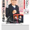 歌謡の神髄 こぶしで刻む 五木ひろしさんが表紙! 読売ファミリー11月14日号のご紹介