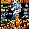 ゴン格は五味隆典、kamiproは谷川貞治…それぞれが得意分野で重要インタビュー