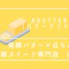 """【博多の""""B""""を食べてみたい】発酵バター×はちみつの芳醇スイーツ専門店『BUTTER&bee(バターアンドビー)』が博多駅マイング内にグランドオープン"""