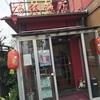 【中華料理福林飯店(フクリンハンテン)】地元民に愛される愛知県春日井市の「激安」中華料理店!
