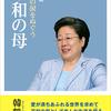 日本家庭連合の異端決定記念日は3月10日。「文孝進様の子息が後継者」は文師の遺言なのか?