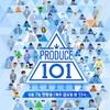 今はまってる프로듀스101(Produce101)