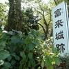 vol.46 豊州紀行