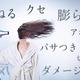 【髪質改善】梅雨時でも髪がまとまると話題の「酸熱トリートメント」で髪ごと生まれ変わってきた!