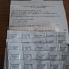 懸賞~アンフィネス4ステップハリ肌体験キャンペーンの巻