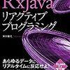 「RxJavaリアクティブプログラミング」読んだ。RxJava経験者にもオススメしたい