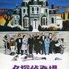 「名探偵登場」 (1976年)