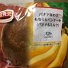 ファミリーマート バナナ味わう もちっとパンケーキ(バナナ&ミルク) 食べてみました
