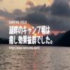 湖畔のキャンプ場は癒しパワー全開でした!【富士五湖、西湖・湖畔キャンプ場】