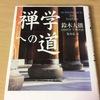 金沢で「禅」を感じる場所:鈴木大拙館