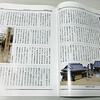 岡山神社 − 社報