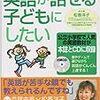 【英語教育・雑誌】「英語が話せる子どもにしたい」別冊宝島918号。松香洋子先生×森尾由美さんの対談形式で気楽に読めます。
