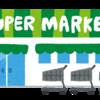 スーパーを選ぶ消費者の気持ちになったら、クライアントの求めているものも感じられるかも。