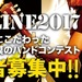 HOTLINE 2017開催!5月1日より募集開始!!
