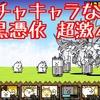 【プレイ動画】暗黒憑依 超激ムズ 狂乱のネコ降臨