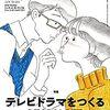【BOOK NEWS】注目!発売中の「美術手帖」2月号は特集「テレビドラマを作る」!!