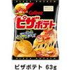 カルビー「ピザポテト」など3種類4商品 19日から販売再開