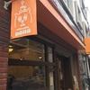 松屋町にある焼き菓子polloさんに行きました