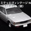 トミカリミテッドヴィンテージ NEO 日産ガゼールXE-II・G(銀) レビュー