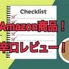 【辛口】Amazon Fire TV Stickをガチレビュー!!