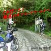 兵庫県北西部林道ハード(距離がね)ツーリング