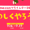 Amazonプライムデー2018で買うべきKindleマンガ【おすすめ】