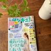 イライラしない家。雑誌「サンキュ!」掲載のお知らせ