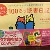 絵本100冊マラソンを子どもと始める