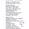 あたりまえ 井村和清さんの詩