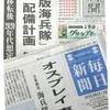 「日本版海兵隊」沖縄配備計画−自衛隊考①