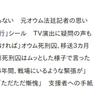 【雑感】オウム化している日本、自覚ないままの死刑 宮台真司、という記事を見て思ふ