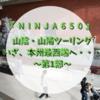 『ninja650』山陰山陽ツーリング!!目指すは本州最西端!!!(第1部)『大浦崎公園キャンプ場・大和ミュージアム』