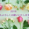 2018年 やりたいことリスト100!
