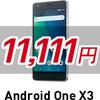 【11/11迄】Android One X3が一括11,111円!いい買い物の日期間限定価格【Y!mobile】