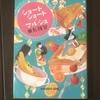 【レビュー】ショートショート・マルシェ(田丸雅智)