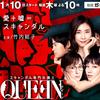 2019冬ドラマ初回感想②スキャンダル専門弁護士QUEEN~グッドワイフ