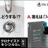 低濃度の塗るタイプ「[ドクターゼロ]M5」