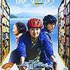 自転車についてツッコミ多すぎ「海すずめ」と言う映画を観ました