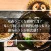 花山うどんを銀座で食す 「鬼ひも川」は圧倒的な麺の太さと強めのコシが新食感!!