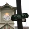 #日本一周 45日目 北海道 雪のワイナリーが刻まれた赤レンガ庁舎でジンギスカンの香りさせながら時計台を見てたらスープカレー食いたくなってきた。