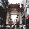 神戸 南京町で食べ歩き