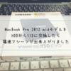 MacBook Pro 2012midモデルをSSDにしたらめちゃくちゃ快適なMacになりました