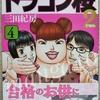 漫画「ドラゴン桜2」4巻 英語リスニング「実践編」は40代女性にも役立つ!