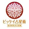【6/1更新】獅子座トップ30!!ビッケイチョイスの占いリンク集