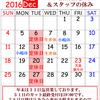 ReMix綾瀬店☆12月の休みのお知らせ!