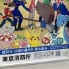 2019年防災週間ポスターに「ポケモン」登場 ピカチュウ&水タイプ