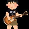 ギターと幼少期の教訓と思い出話