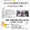 2018年10月11日(木)リトミックと絵本のイベント開催いたします♪